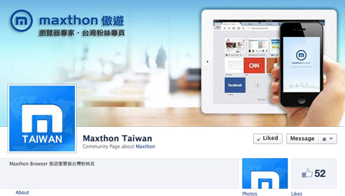 Taiwanese Maxthon Facebook Fan Page
