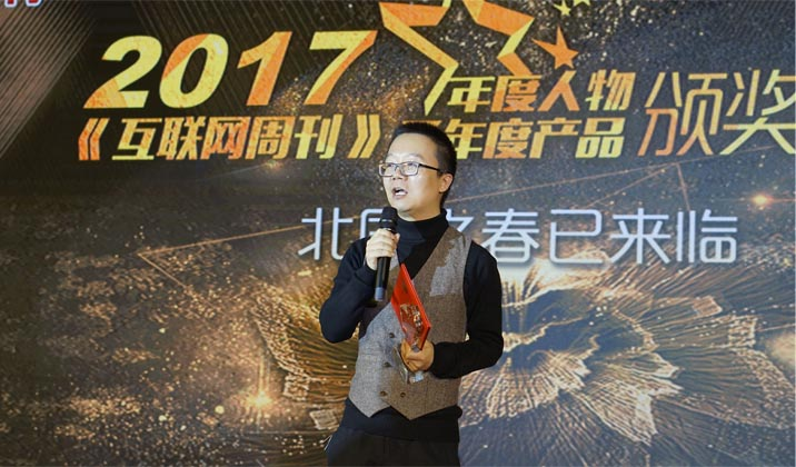 Maxthon Browser CEO Jeff Chen Awarded 2017 People of The Year Award by Internet Weekly